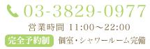 03-3829-0977